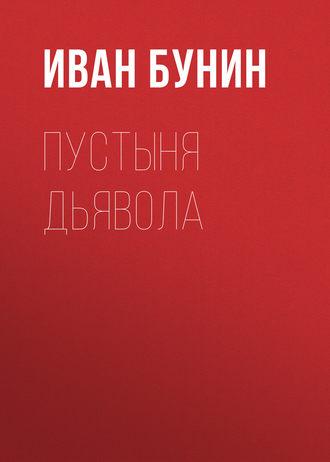 Иван Бунин, Пустыня дьявола