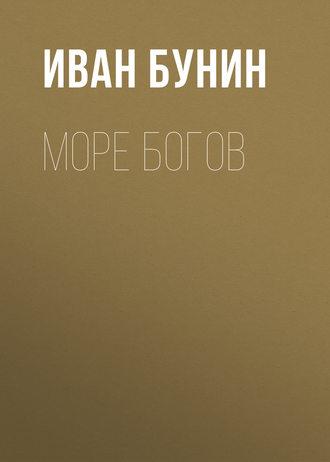 Иван Бунин, Море богов