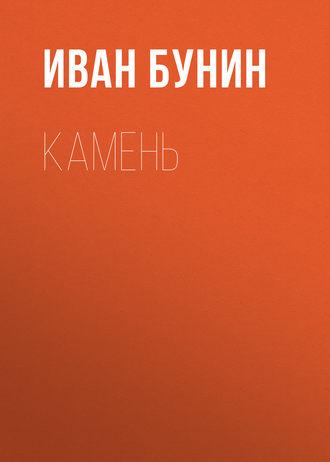 Иван Бунин, Камень