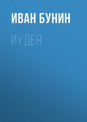 Иван Бунин, Иудея