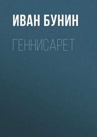 Иван Бунин, Геннисарет