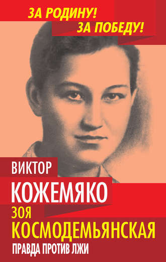 Виктор Кожемяко, Зоя Космодемьянская. Правда против лжи
