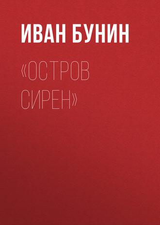 Иван Бунин, «Остров Сирен»
