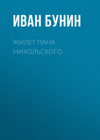 Иван Бунин, Жилет пана Михольского