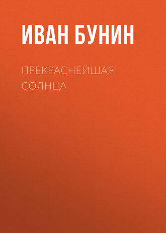 Иван Бунин, Прекраснейшая солнца