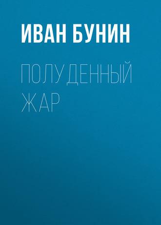 Иван Бунин, Полуденный жар