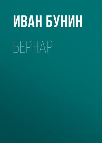 Иван Бунин, Бернар