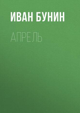 Иван Бунин, Апрель
