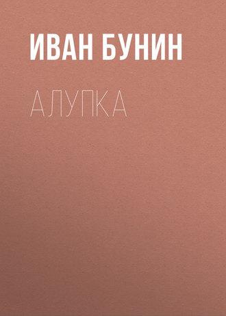 Иван Бунин, Алупка