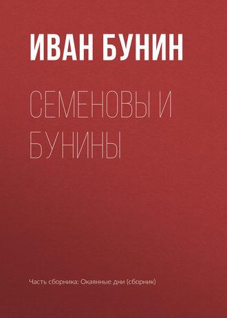 Иван Бунин, Семеновы и Бунины