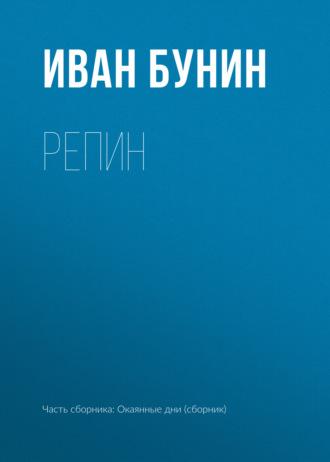 Иван Бунин, Репин