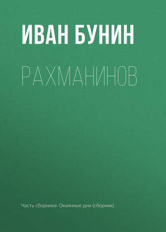 Иван Бунин, Рахманинов