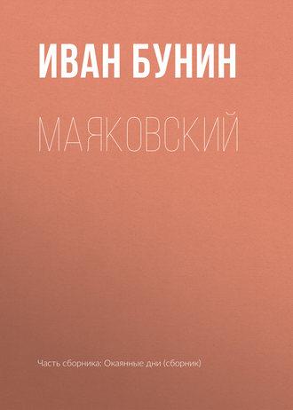 Иван Бунин, Маяковский