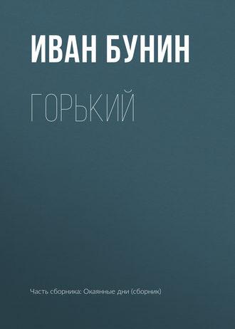 Иван Бунин, Горький
