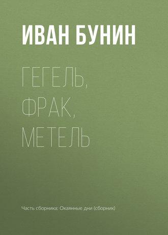 Иван Бунин, Гегель, фрак, метель