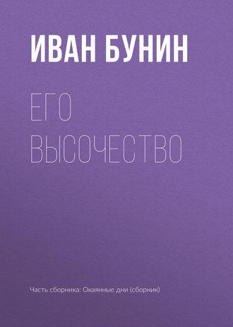 Иван Бунин, Его высочество