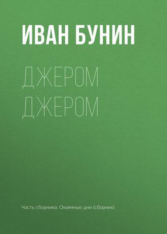 Иван Бунин, Джером Джером