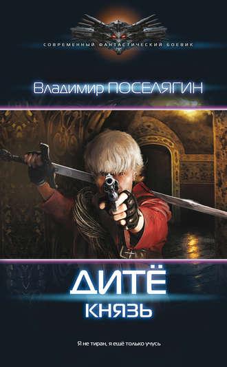 Владимир Поселягин, Дитё. Князь