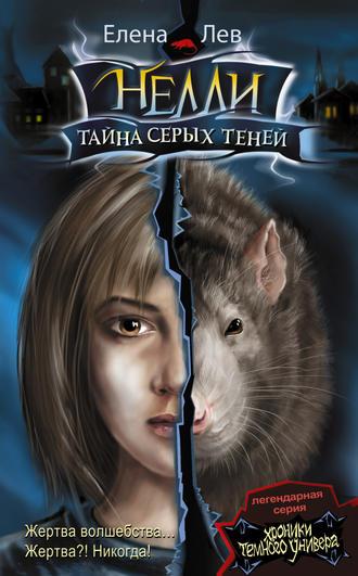 Елена Лев, Нелли. Тайна серых теней