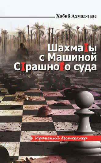 Хабиб Ахмад-заде, Шахматы с Машиной Страшного суда
