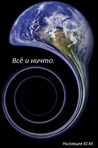 Юрий Низовцев, Всё и ничто