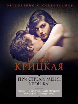 Ирина Крицкая, Пристрели меня, крошка!