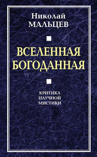 Николай Мальцев, Вселенная Богоданная. Критика научной мистики