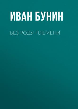 Иван Бунин, Без роду-племени