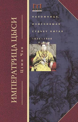 Цзюн Чан, Императрица Цыси. Наложница, изменившая судьбу Китая. 1835—1908