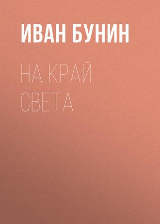 Иван Бунин, На край света