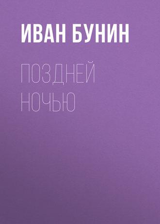 Иван Бунин, Поздней ночью