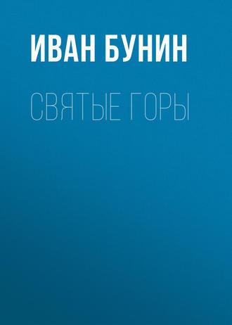 Иван Бунин, Святые горы