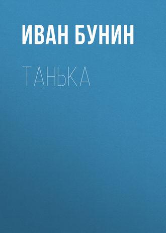 Иван Бунин, Танька
