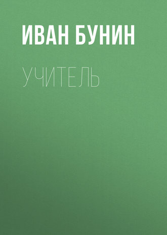 Иван Бунин, Учитель