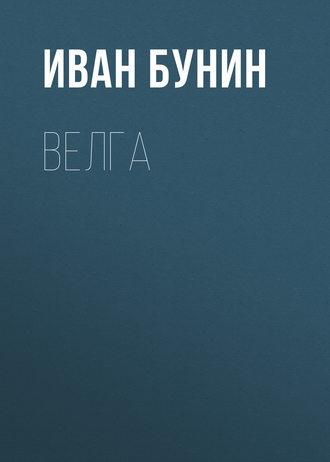 Иван Бунин, Велга