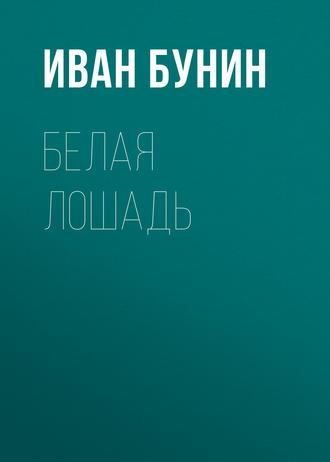 Иван Бунин, Белая лошадь