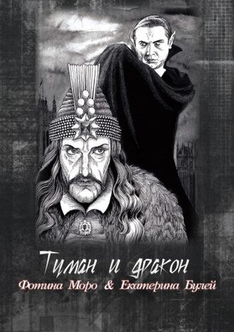 Екатерина Булей, Фотина Моро, Туман и дракон. Книга первая