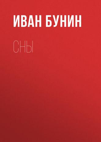 Иван Бунин, Сны