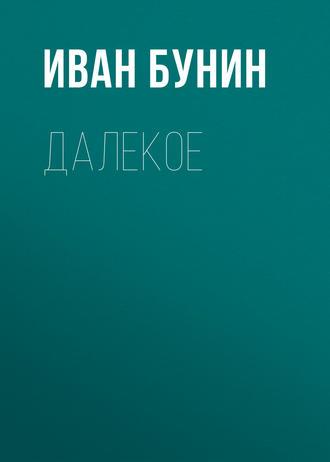 Иван Бунин, Далекое