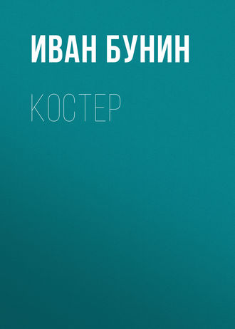 Иван Бунин, Костер