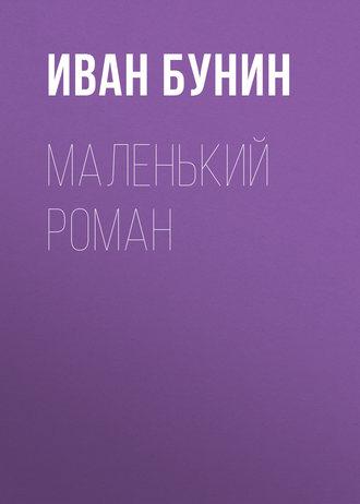 Иван Бунин, Маленький роман