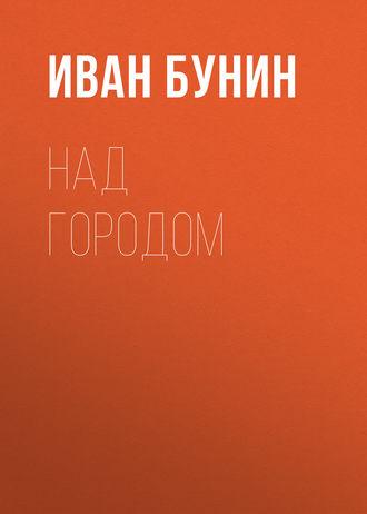 Иван Бунин, Над городом