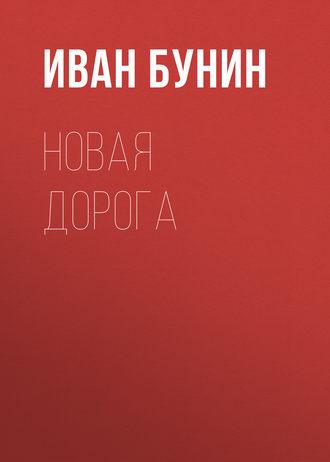 Иван Бунин, Новая дорога
