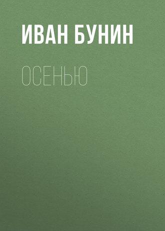 Иван Бунин, Осенью