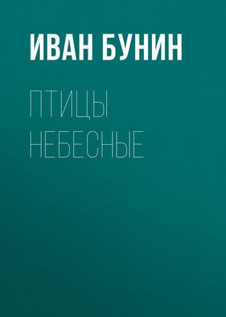 Иван Бунин, Птицы небесные