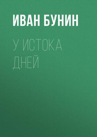 Иван Бунин, У истока дней