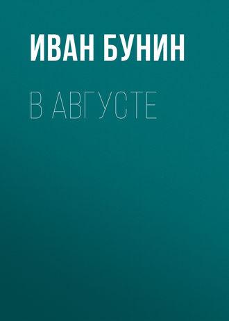 Иван Бунин, В августе
