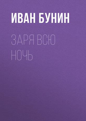 Иван Бунин, Заря всю ночь