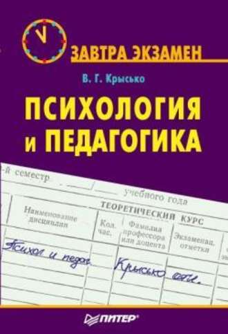 Владимир Крысько, Психология и педагогика