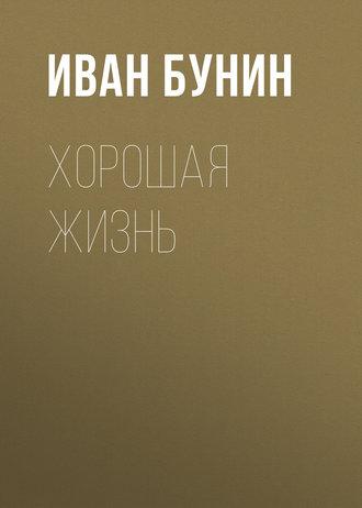 Иван Бунин, Хорошая жизнь